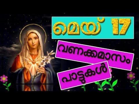 mathavinte vanakkamasam may 17 # വണക്കമാസം പാട്ടുകൾ # Mother mary songs for may month