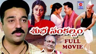 Subha Sankalpam Full Movie - Pakfiles com