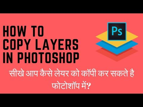 How to Copy Layer in Photoshop CC   Paste Layers Style   Adobe Photoshop [Hindi]