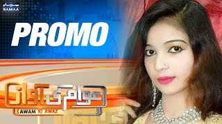 Larkana Mein Gulukara Ka Qatl | Awam Ki Awaz | SAMAA TV | PROMO