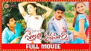 Mr amp Mrs Sailaja Krishnamurthy Telugu Full Movie Sivaji Laila Patha Cinemallu