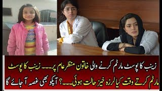 Exclusive Talk of Lady Doctor Who Did The Post Mortem of Zainab