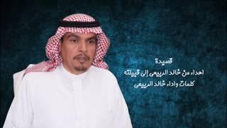 #x202b;قصيدة اهداء من خالد الربيعي إلى قبيلته كلمات واداء خالد الربيعي#x202c;lrm;