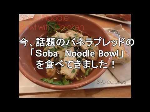パネラブレッドでお蕎麦!Soba Noodle Bowl with Chicken @Panera Bread