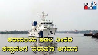 Indian Coast Guard Ship Varaha Arrives In Mangaluru