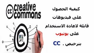 كيفية الحصول على فيديو قابل لاعادة الاستخدام  من خلال ترخيص cc creative commons attribution