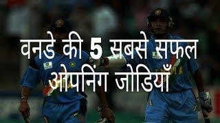 वनडे क्रिकेट की पांच सबसे सफल ओपनिंग जोड़ियां The five most successful opening pairs of ODI cricket.