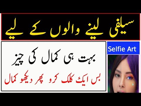 How To Change Photo Background In One Click  Urdu/Hindi