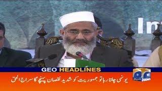 Geo Headlines - 08 AM - 14 March 2018