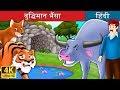 बुद्धिमान भैंसा | Intelligent Buffalo in Hindi | Kahani | Hindi Fairy Tales