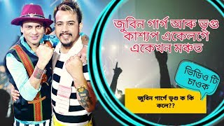Zubeen Garg and Bhrigu Kashyap sweet memorable moments from Margherita Bihu