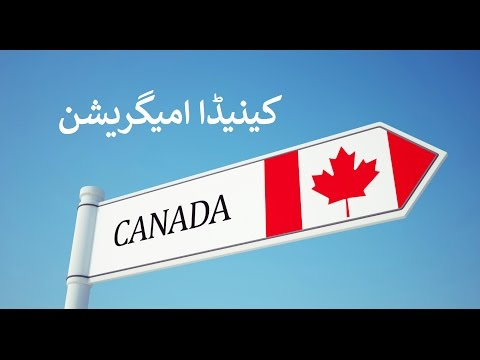 How To Migrate to Canada | Immigration to canada