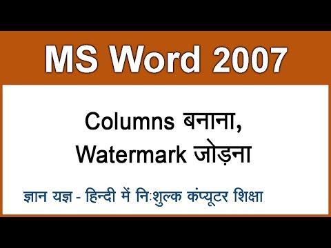 MS Word 2007 in Hindi / Urdu : Inserting Columns & Watermark - 12