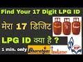 17 digit LPG Id | Find Your 17 digit Indane Id , 17 digit Hp gas Id , 17 digit Bharatgas Id 2018