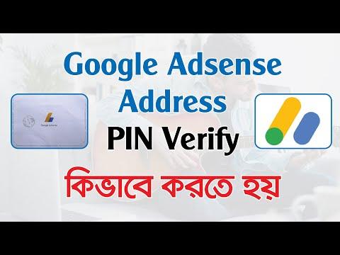 how to submit adsense address verification pin bangla tutorial for beginner September