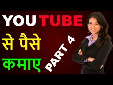 How to Make/Earn Money on YouTube