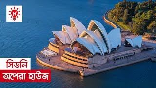 সিডনি অপেরা হাউজ | কি কেন কিভাবে | Sydney Opera House | Ki Keno Kivabe