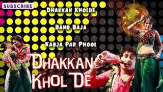 Dhakan Khol De | Rajasthani SUPERHIT DJ Songs | New Marwadi DJ Dance Songs 2016 | Audio Jukebox