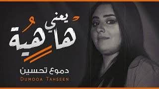 Dumooa Tahseen – Ya3ni Hahiya (Exclusive) |دموع تحسين - يعني هاهيه (حصريا) |2020