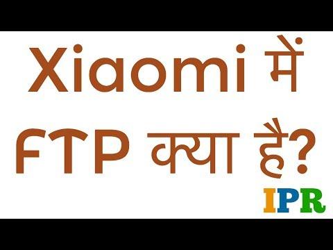 Xiaomi के FTP सुविधा के बारे में जानें