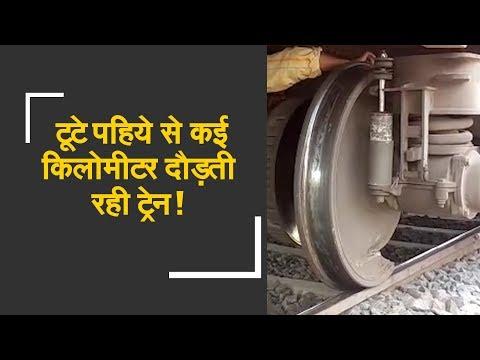 Major train accident averted in Nagpur | टूटे पहिए से कई किलोमीटर दौड़ती रही ट्रेन