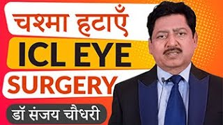 ICL Specs Removal Eye Surgery   Unfit for LASIK? Dr. Sanjay Chaudhary