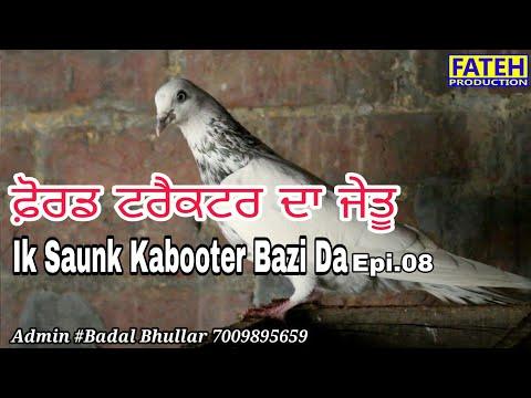 KULAR (Ludhiana) KABOOTAR BAZI - ਕਬੂਤਰ ਬਾਜ਼ੀ