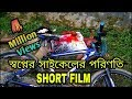 Amar Shopner Cycle Bangla New Short Film 2018 Heart Touching Bangla Natok The Uncommon LTD