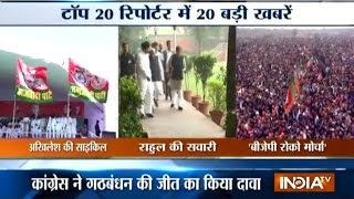 Top 20 Reporter | 17th January, 2017 ( Part 1 ) - India TV