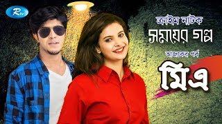 Somoyer Golpo | সময়ের গল্প | মিত্র | Tawsif | Sabnam Faria | Crime Drama Special | Rtv