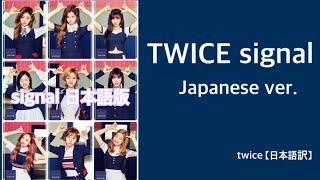 TWICE 日本語版 SIGNAL  Japanese ver.