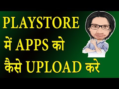 How To Upload Android Apps To Google Play Store Hindi
