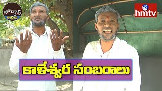 Village Ramulu Going to Kaleshwaram Project Inauguration | Jordar News | hmtv