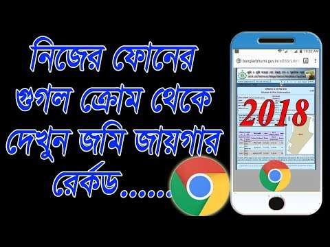 How to Find|Land Record|or Download Land Map|Print Khatian|in Mobile|of West Bengal|by Google Chrome