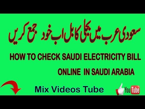 How To Check Electricity Bill Online In Saudi Arabia In Urdu Hindi 2017