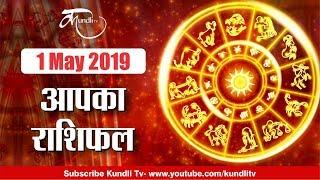 Daily Rashifal 2 May 2019 Thursday Videos - votube net