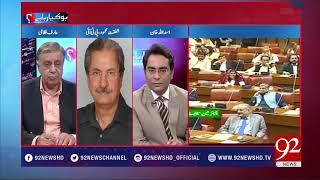 Ho Kya Raha Hai (PPP, PTI eyeing opposition leader office in Senate)  - 15 March 2018 - 92NewsHDPlus