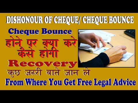 Cheque Bounce Case 2017 - चेक के बाउंस होने पर कानून  ! Law on Dishonour of Cheques