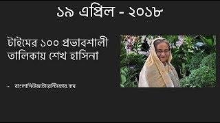 Bangladesh Bangla News 2018 | April 15 - 21 | বাংলা সংবাদ | তাজা বাংলা খবর