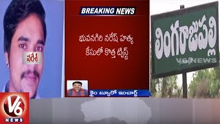 New Twist In Naresh Death Mystery || Yadadri Bhuvanagiri || V6 News