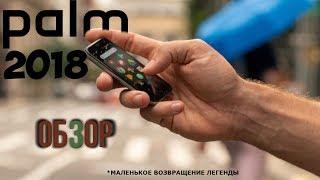 Обзор Palm Phone 2018 - Странное возвращение легенды. Самый маленький смартфон