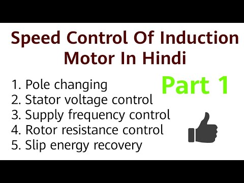 Speed Control Of Induction Motor (Part 1) | By, Supply Voltege, Frequency || Latest Update 2018 ||
