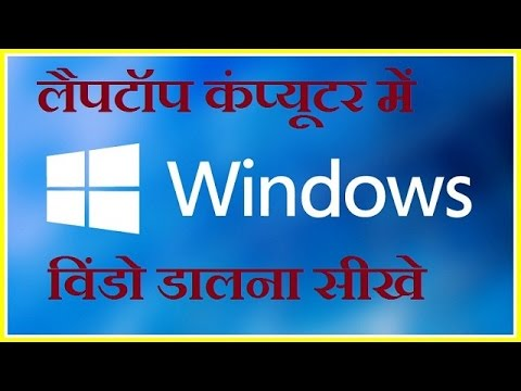 window installation steps in hindi 2017 .How To Format Computer / laptop Explained Step By Step