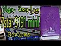 7star 9191 mini hd مراجعة جهاز