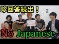 【All English】お題も答えも英語!英語だけ大喜利!!!