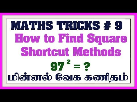 How to find square shortcut method in tamil | Maths tricks #9