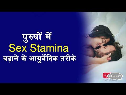 पुरुषों में Sex Stamina बढ़ाने के आयुर्वेदिक तरीके - - Hindi Health Tips