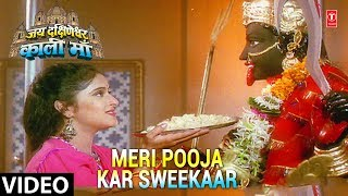 Meri Pooja Kar Sweekaar [Full Song] - Jai Dakshineshwari Kali Maa