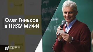 Олег Тиньков в МИФИ (20.03.2017)