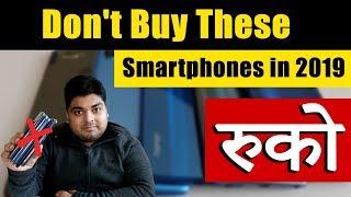 Don't Buy These Smartphones in 2019 - बस अब और नहीं